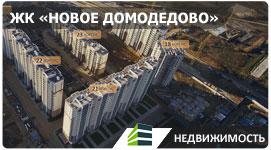 ЖК «Новое Домодедово»