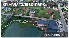 КП «Глаголево Парк»