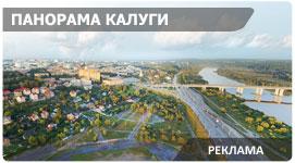 Панорама Калуги