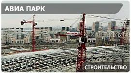 Гипермаркет Авиа Парк