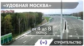 Техническое обеспечение съёмки еженедельной программы «Удобная Москва»