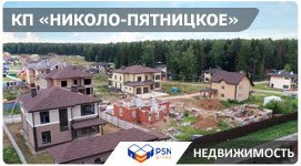 """KP «Nikolo-Pyatnitskoe»"""