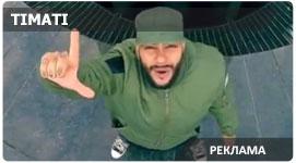 Аэросъемка для рекламы концерта Timati